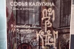 ДОМ, В КОТОРОМ