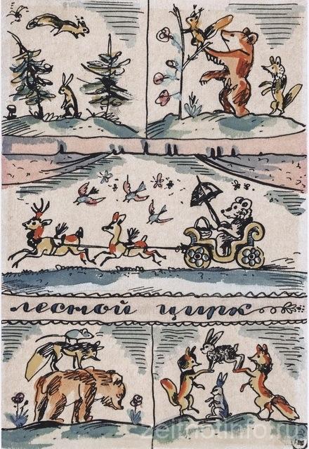lev-yudin.-lesnoj-czirk.-1941.-otkrytka.-bumaga-akvarel-tush-pero.-14.5-h-10.1.-grm._novyj-razmer