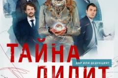 Тайна Лилит poster