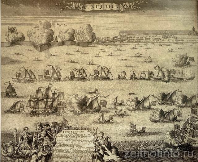 a.f.zubov-torzhestvennaya-vstrecha-russkogo-flota-vedushhego-plennye-shvedskie-suda-posle-pobedy-pri-gangute.-1714.-gravyura.-gmi-spb_novyj-razmer