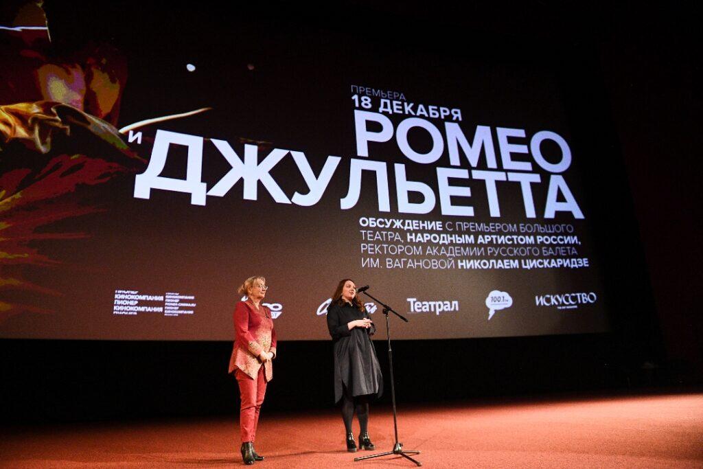 премьера фильма-балета Майкла Нанна «Ромео и Джульетта»