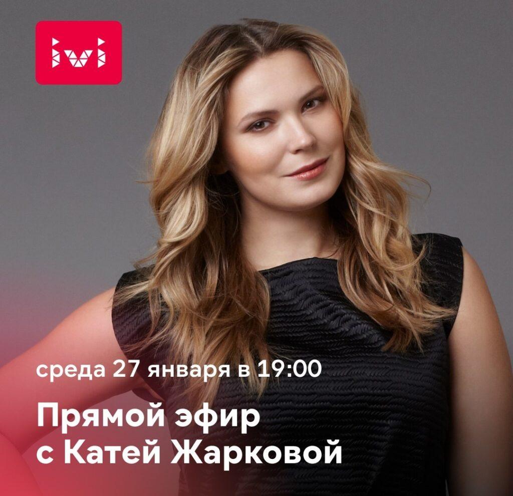 Катя Жаркова