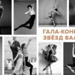 Гала-концерт звёзд балета