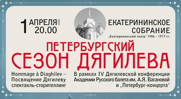 Hommage à Diaghilev — Посвящение Дягилеву