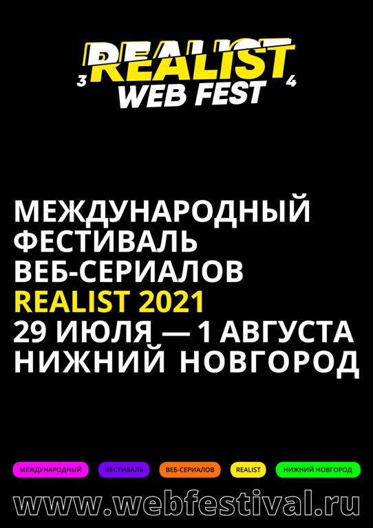 Realist Web Fest 2021