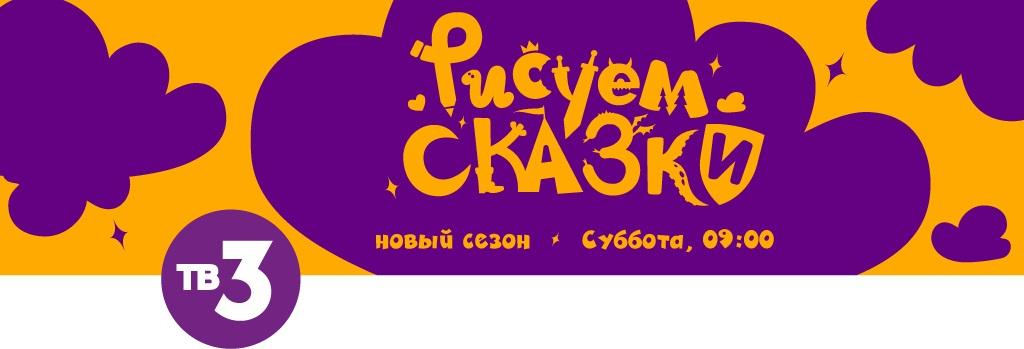 ТВ-3 и «Союзмультфильм» запускают совместное шоу