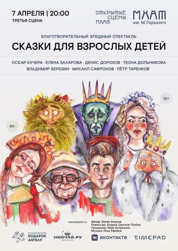 Сказки для взрослых и детей