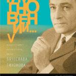 V Международный кинофестиваль «17 мгновений» имени Вячеслава Тихонова