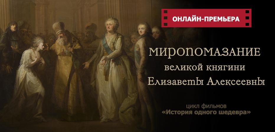 Миропомазание великой княгини Елизаветы Алексеевны