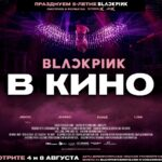 black-pink-vkino