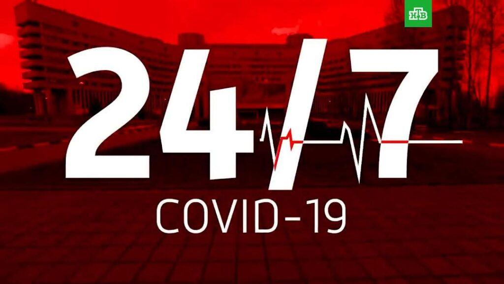 24/7 COVID-19