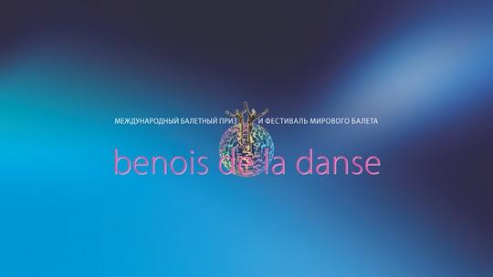 Benois de la Danse