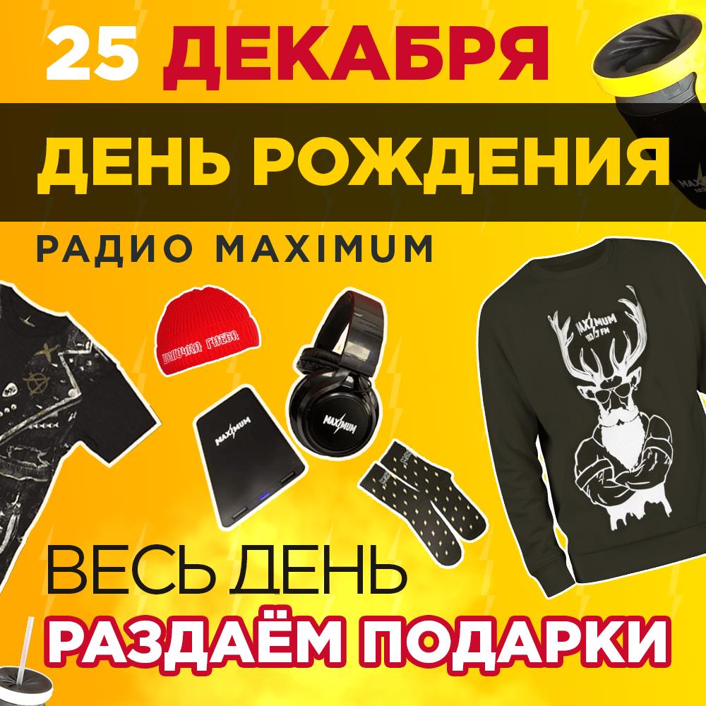 День рождения радио MAXIMUM