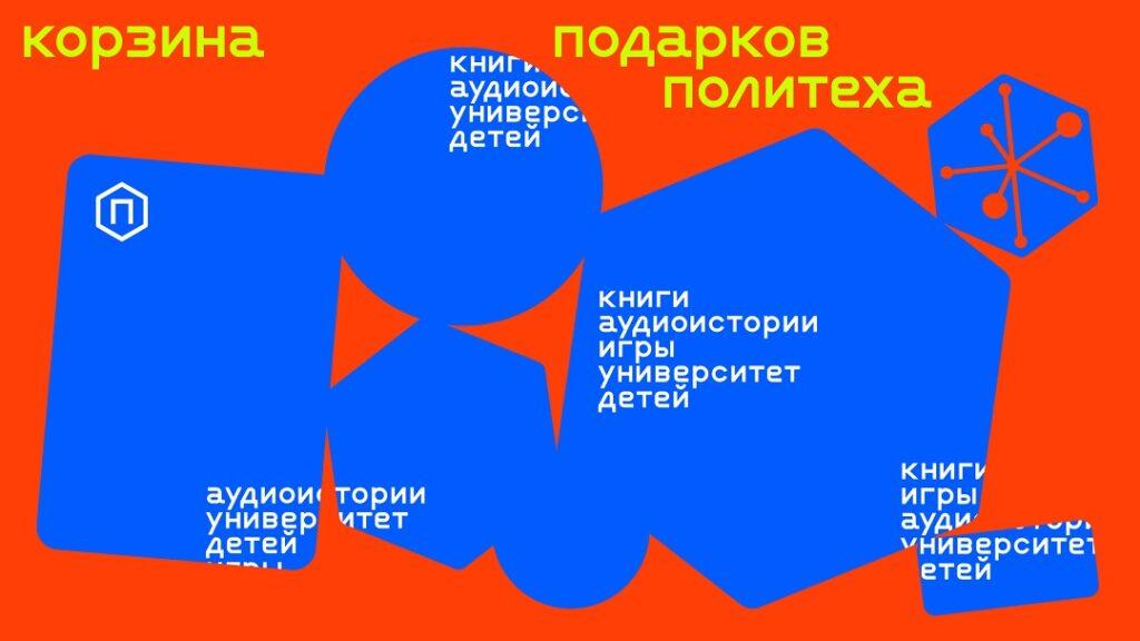Политехнический музей подготовил Корзину новогодних подарков