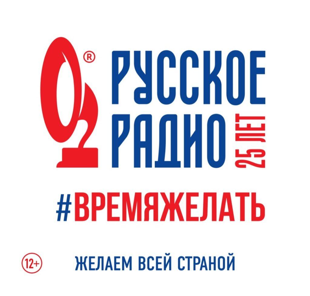«Русское Радио» подводит итоги всероссийской акции «Время желать»