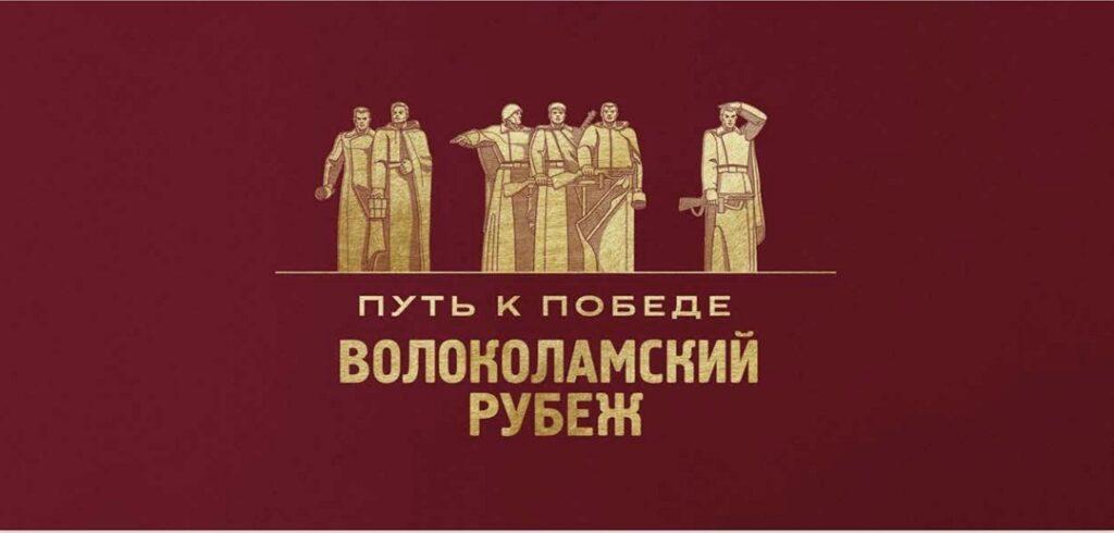 Международный кинофестиваль военно-патриотических фильмов «Волоколамский рубеж»