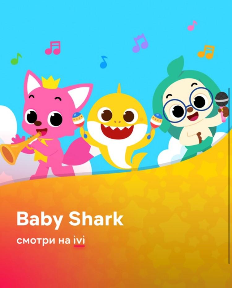 Pinkfong & Baby Shark Songs & Stories на IVI