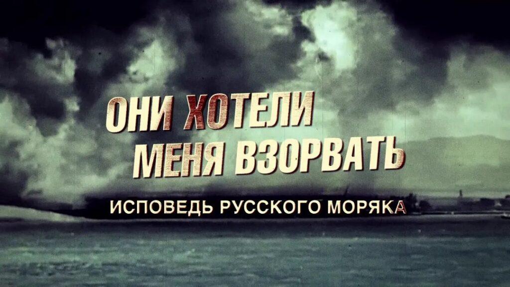 Они хотели меня взорвать. Исповедь русского моряка
