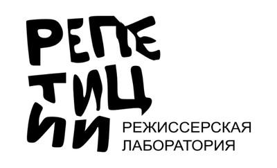 Проект «Репетиции»