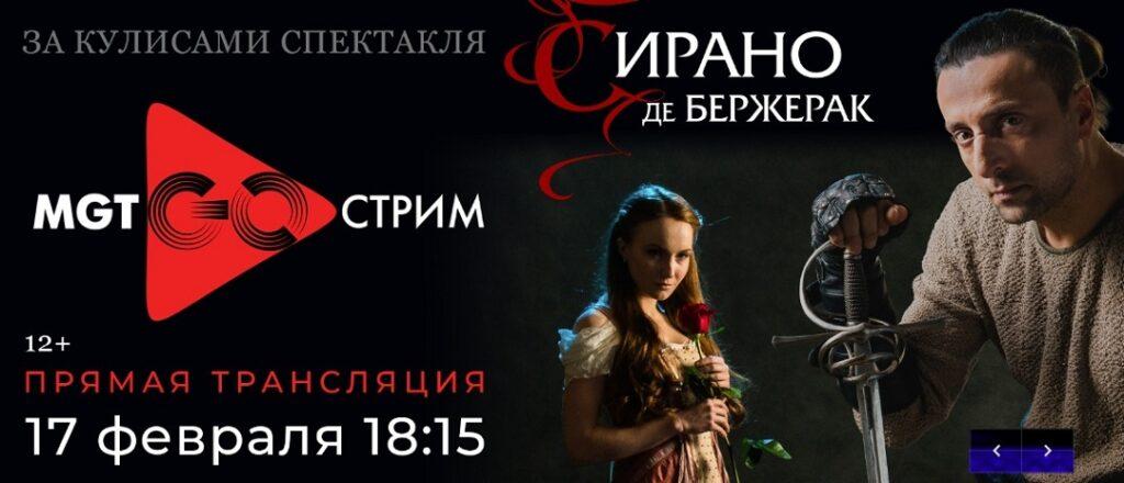Московский Губернский театр запускает новый онлайн-проект - МГТ Go стрим.