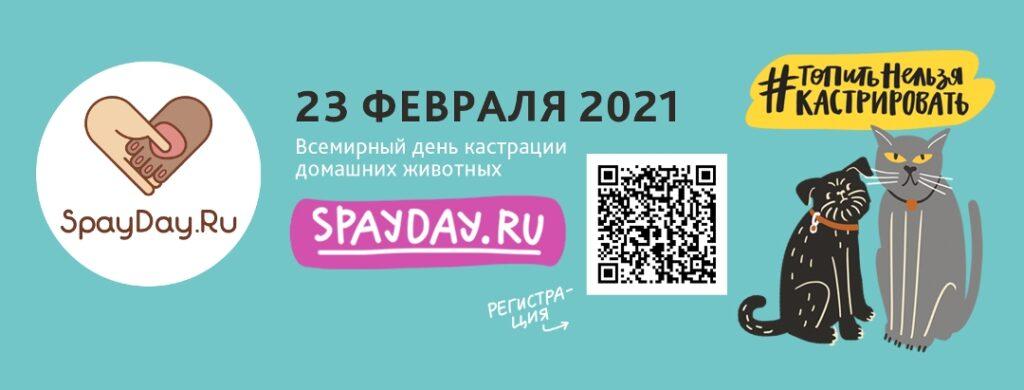 SpayDay 2021