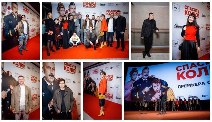В кинотеатре «КАРО 11 Октябрь» состоялась московская премьера фильма «Спасите Колю!»